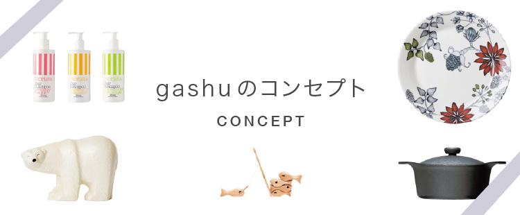 熊本のインテリア・引き出物を扱うガシューのコンセプト
