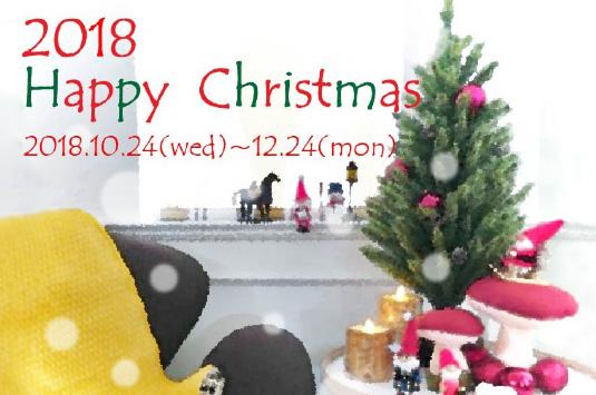 gashuのクリスマス 2018