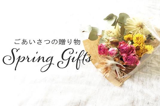 春のギフトフェア