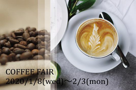 コーヒーフェア