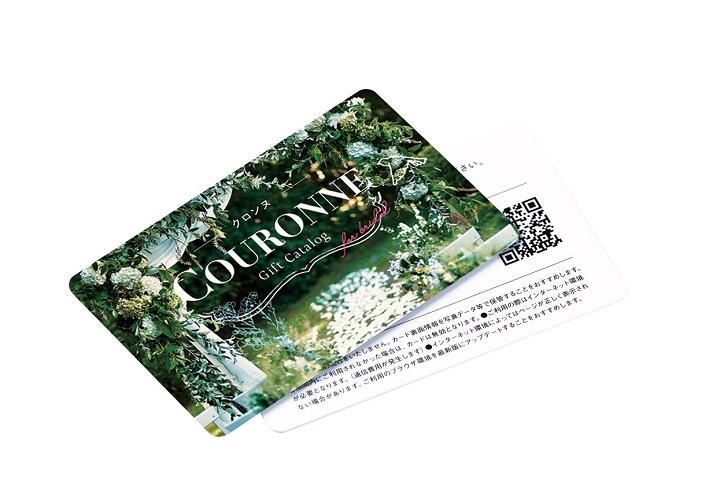 カタログギフト クロンヌ(カード)