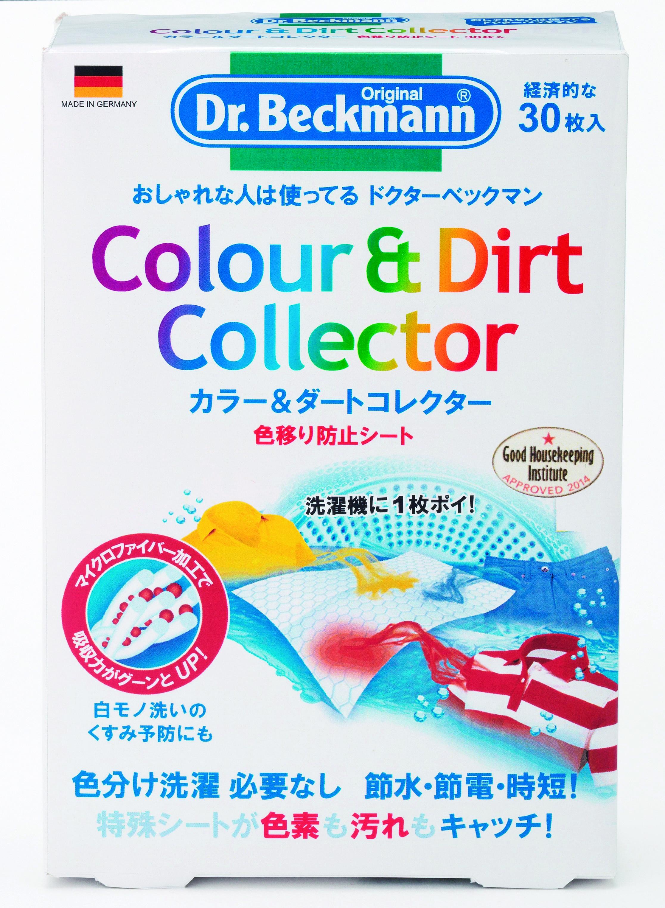 カラー&ダートコレクター