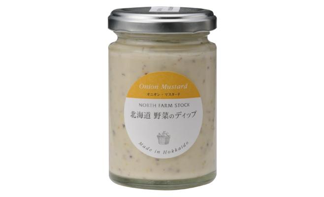 北海道野菜のディップ(オニオン・マスタード)