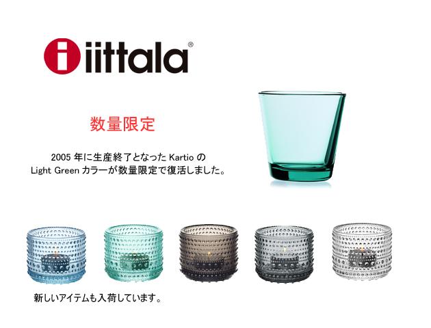イッタラ新商品.jpg