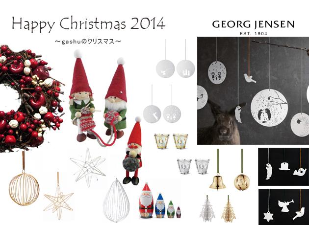クリスマス2014.jpg