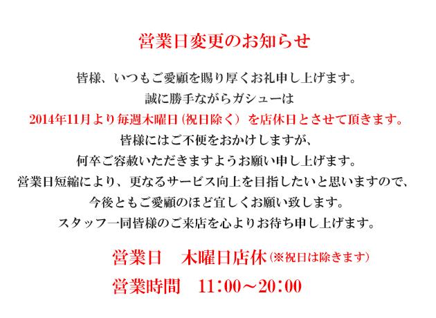 営業日変更.jpg