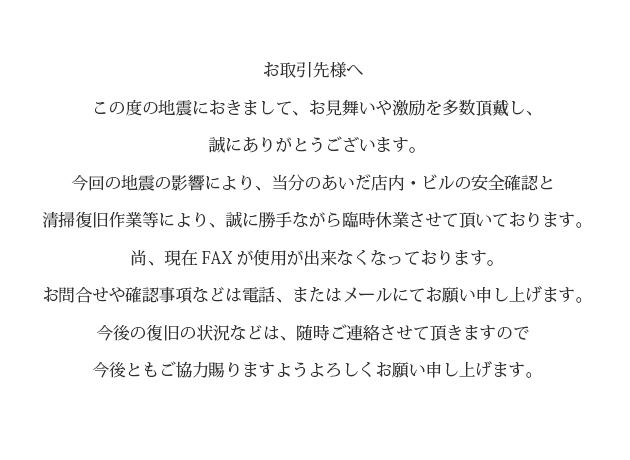 2016地震によるお知らせ(お取引先様).jpg