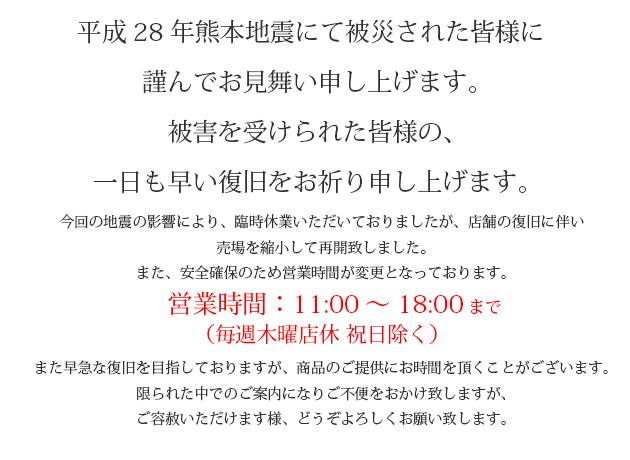 2016地震によるお知らせ再開.jpg