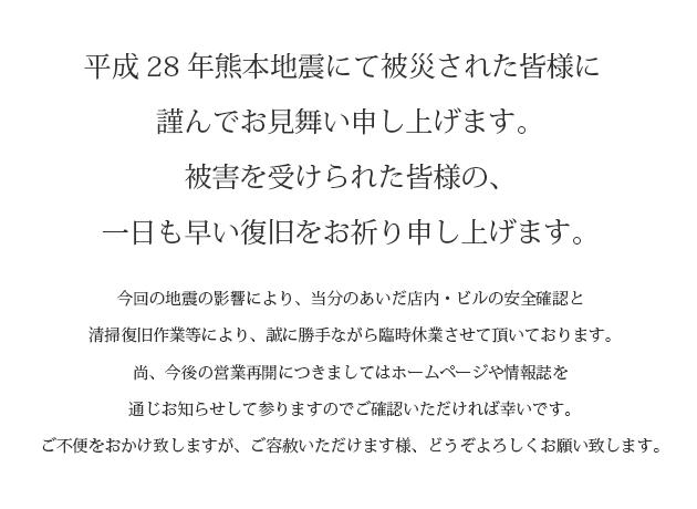 2016地震によるお知らせ.jpg