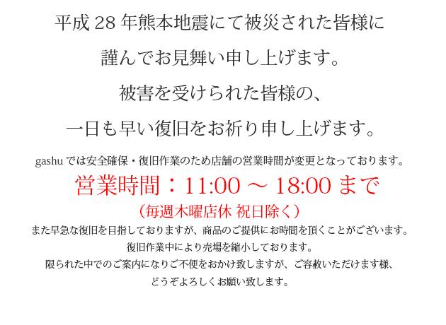 2016地震によるお知らせ5月.jpg