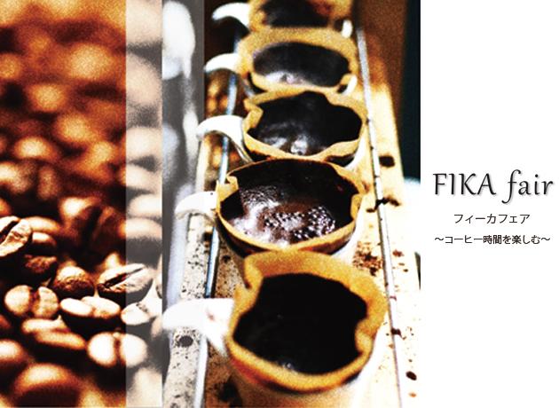 FIKAフェア.jpg