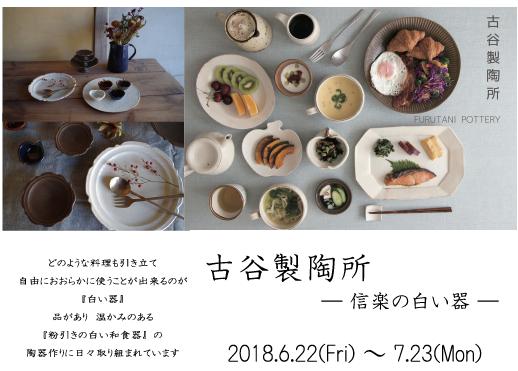 HP用古谷製陶所  アウトライン.png