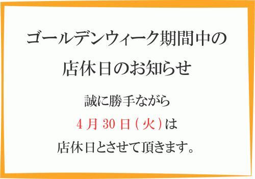 4月店休日(HP)用.jpgのサムネイル画像