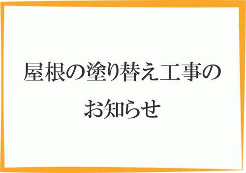 屋根工事のお知らせ.jpg