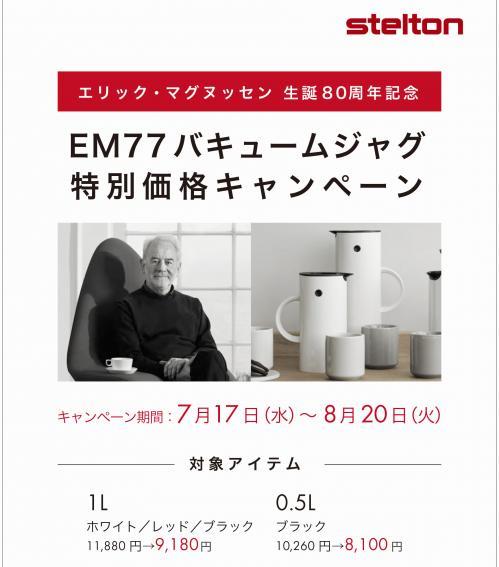 EM77cp_A5POP.jpg