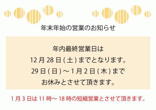 年末年始営業のお知らせ2019.jpg