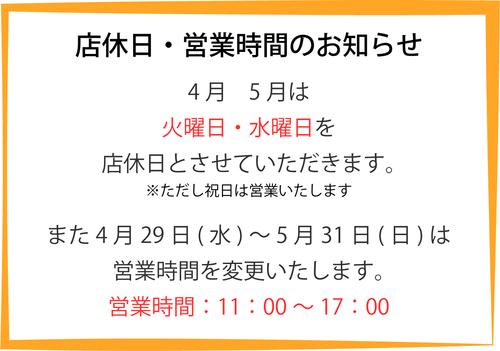 店休日・GW営業時間のお知らせ(4月5月).jpg