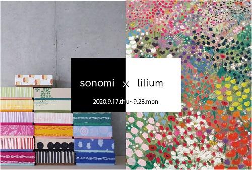 sonomi_lilium_news.jpg